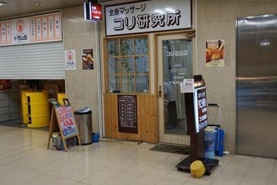 JR各線『大阪駅』からコリ研究所までその14
