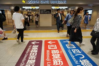 JR各線『大阪駅』からコリ研究所までその4