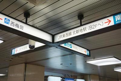 地下鉄四つ橋線『西梅田駅』からコリ研究所までその3