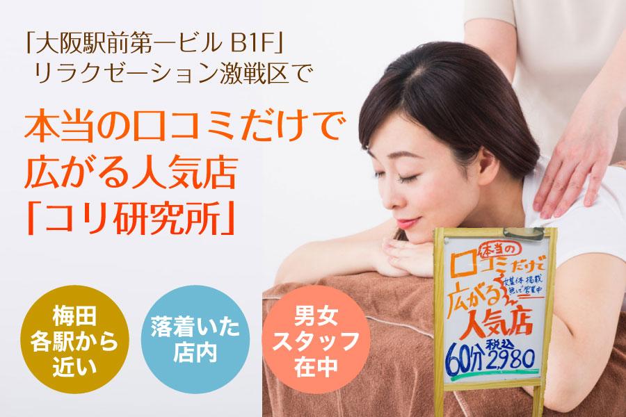 「梅田の大阪駅前第一ビル B1F」 ボディケア激戦区