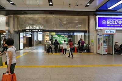 阪急大阪梅田駅からコリ研究所までその1