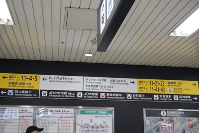 JR東西線『北新地駅』からコリ研究所までその2