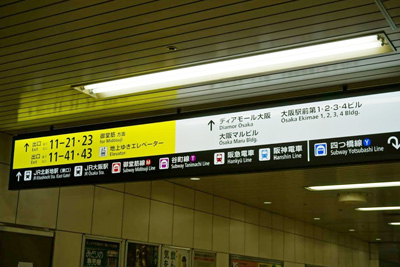 JR東西線『北新地駅』からコリ研究所までその3