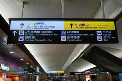 JR各線『大阪駅』からコリ研究所までその2