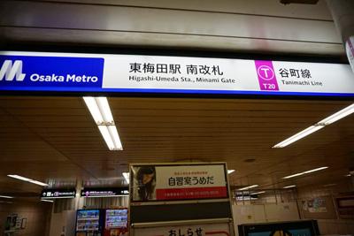 地下鉄谷町線『東梅田駅』からコリ研究所までその1