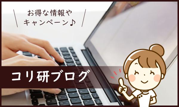 コリ研ブログ